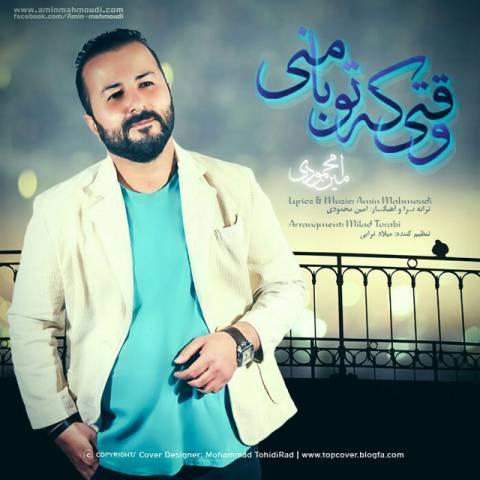 دانلود آهنگ وقتی که تو با منی امین محمودی