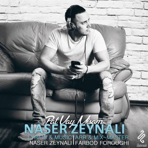 دانلود آهنگ پات وای میسم ناصر زینلی