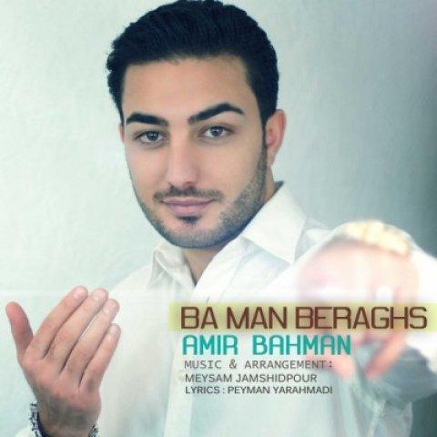 دانلود آهنگ با من برقص امیر بهمن