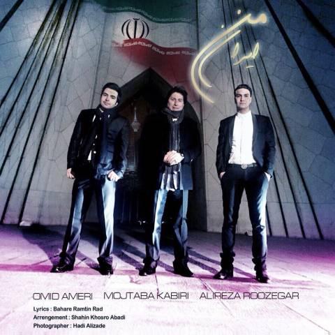 دانلود آهنگ ایران من امید عامری و مجتبی کبیری و علیرضا روزگار