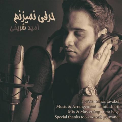 دانلود آهنگ حرفی نمیزنم امید شریفی