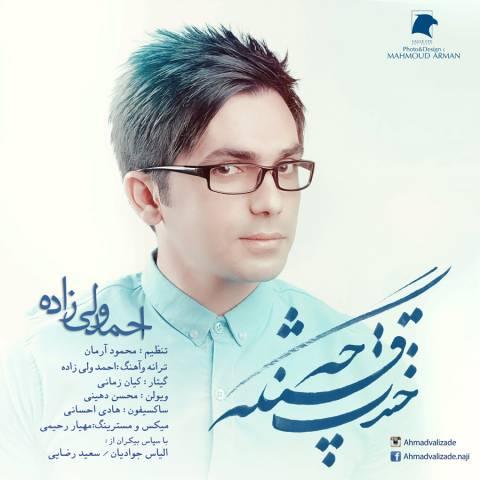 دانلود آهنگ خندت چه قشنگه احمد ولی زاده