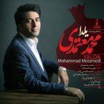دانلود اهنگ جدید محمد معتمدی یلدا