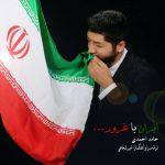 حامد احمدی ایران با غرور دانلود
