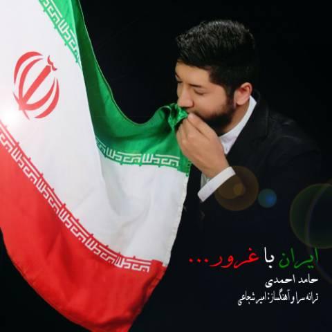 دانلود آهنگ ایران با غرور حامد احمدی
