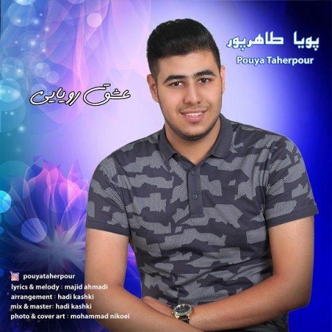 دانلود آهنگ عشق رویایی پویا طاهرپور
