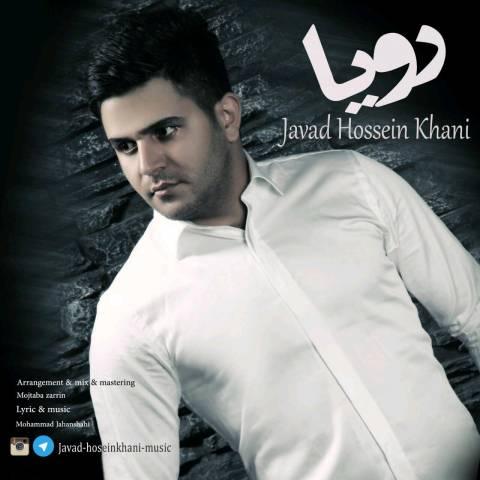 دانلود آهنگ رویا جواد حسین خانی