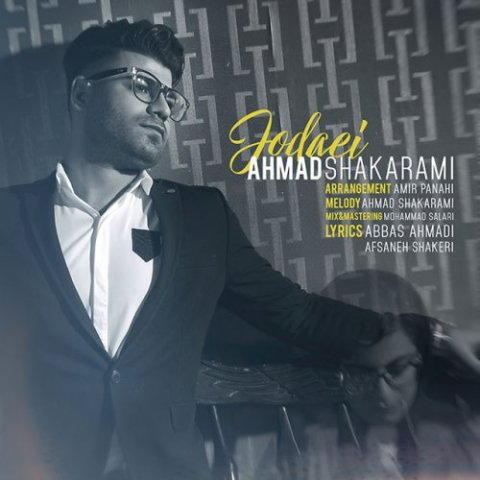 دانلود آهنگ جدایی احمد شاکرمی