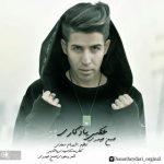 دانلود آهنگ جدید حسن حیدری عکس یادگاری