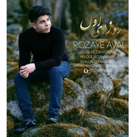 دانلود آهنگ روزای اول رضا حسنی