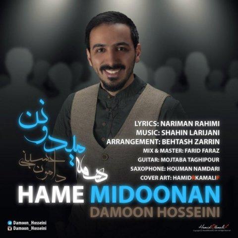 دانلود آهنگ همه میدونن دامون حسینی