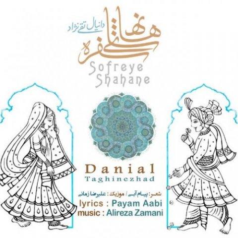 دانلود آهنگ سفره ی شاهانه دانیال تقی نژاد