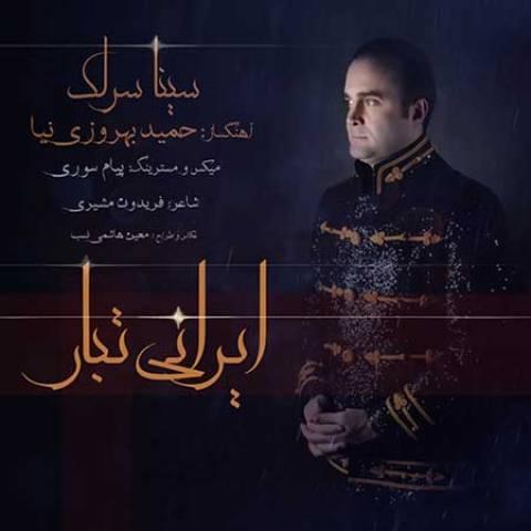دانلود آهنگ ایرانی تبار سینا سرلک