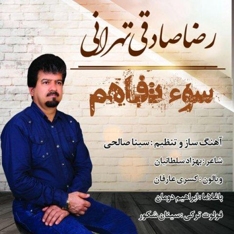 دانلود آهنگ سوء تفاهم رضا صادقی تهرانی