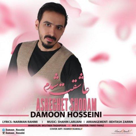 دانلود آهنگ عاشقت شدم دامون حسینی