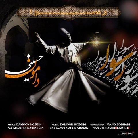 دانلود آهنگ رسوا دامون حسینی