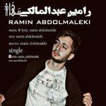 دانلوداهنگ رامین عبدالمالکی تنها