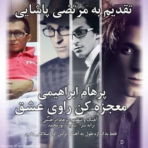 دانلود آهنگ معجزه کن راوی عشق پرهام ابراهیمی