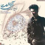 دانلود آبی چشمات احسان احمدی