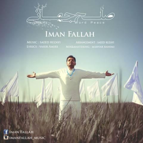دانلود آهنگ صلح جهانی ایمان فلاح