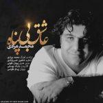 اهنگ عاشق بی پناه محمد مرادی