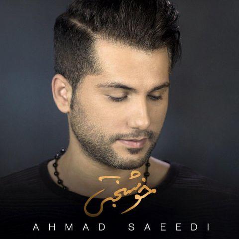 دانلود آهنگ خوشبختی احمد سعیدی