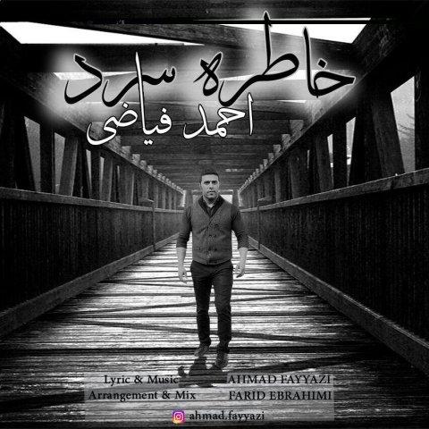 دانلود آهنگ خاطره سرد احمد فیاضی