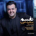 اهنگ جدید سعید عرب به نام نفسم