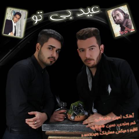 دانلود آهنگ عید بی تو حسین طاهر خانی و امین طاهر خانی