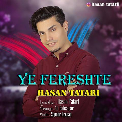 دانلود آهنگ یه فرشته حسن تاتاری