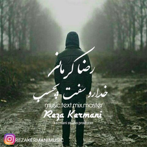 دانلود آهنگ خدارو سفت بچسب رضا کرمانی