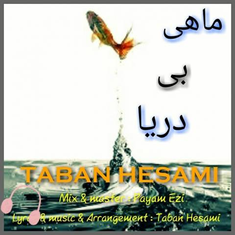دانلود آهنگ ماهی بی دریا تابان حسامی