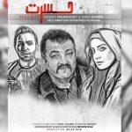 دانلود اهنگ حسرت احمد ایراندوست و نیما شمس