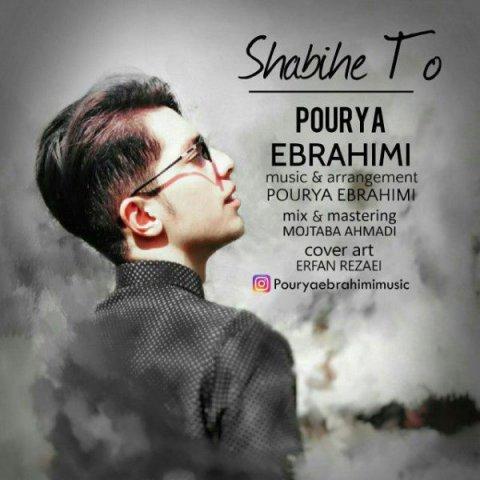 دانلود آهنگ شبیه تو پوریا ابراهیمی