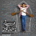 اهنگ جدید محسن چاوشی بنام دزیره