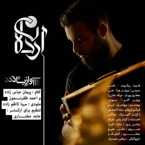 دانلود آهنگ آواز باد اردلان سردارشهید