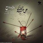 آهنگ جدید علی عبدالمالکی دو تا داداش