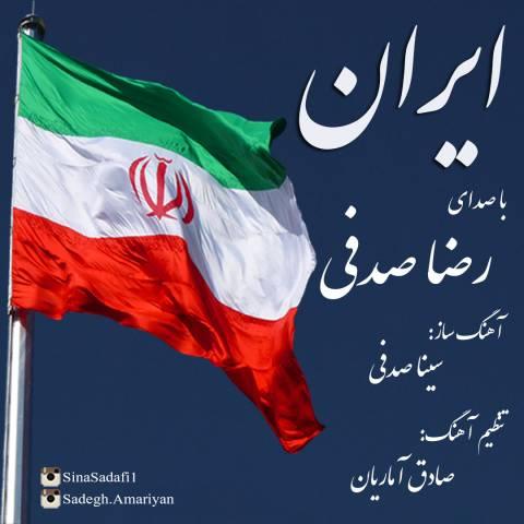 دانلود آهنگ ایران رضا صدفی