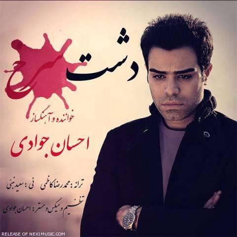 دانلود آهنگ دشت سرخ احسان جوادی