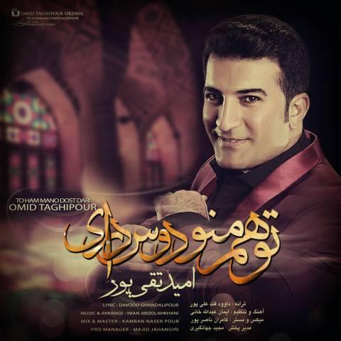 دانلود آهنگ تو هم منو دوست داری امید تقی پور