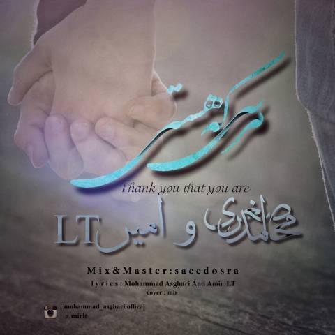 دانلود آهنگ مرسی که هستی امیر ال تی و محمد اصغری