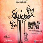 اهنگ جدید بهمن ستاری بنام الی جون