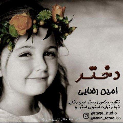 دانلود آهنگ دختر امین رضایی