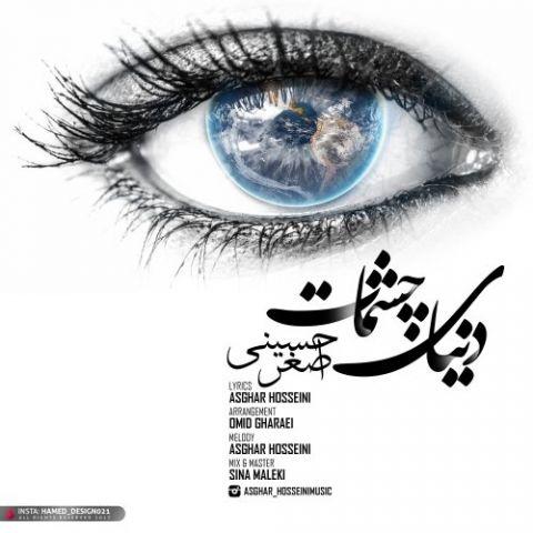 دانلود آهنگ دنیای چشمات اصغر حسینی