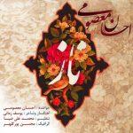 متن اهنگ احسان معصومی ناز