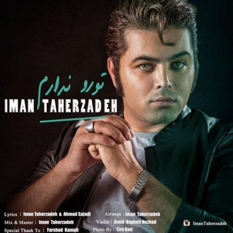 دانلود آهنگ تورو ندارم ایمان طاهرزاده