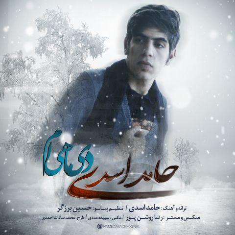 دانلود آهنگ دی ماهی ام حامد اسدی