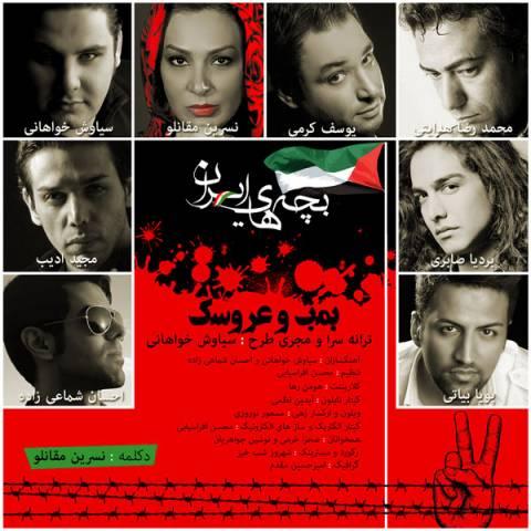 دانلود آهنگ بمب و عروسک بجه های ایران