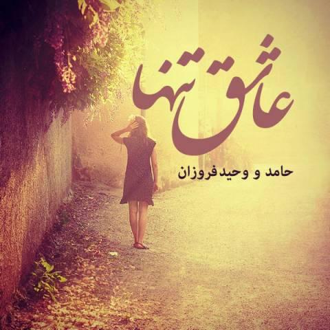 دانلود آهنگ عاشق تنها حامد و وحید فروزان