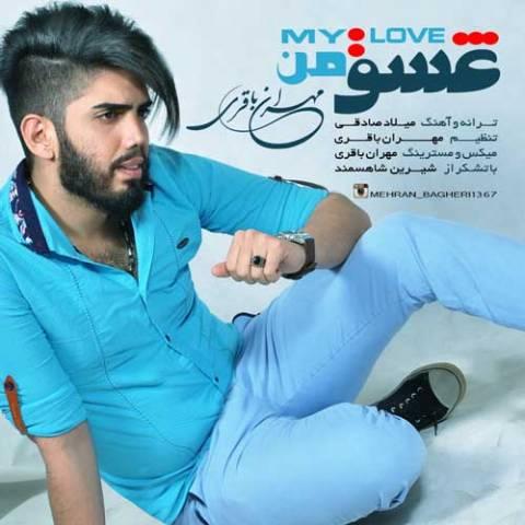 دانلود آهنگ عشق من مهران باقری